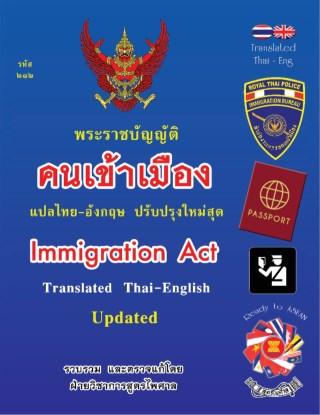 หน้าปก-พระราชบัญญัติคนเข้าเมือง-แปลไทย-อังกฤษ-ปรับปรุงใหม่สุด-ookbee