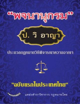 หน้าปก-พจนานุกรม-ปวิอาญา-ประมวลกฎหมายวิธีพิจารณาความอาญา-ookbee