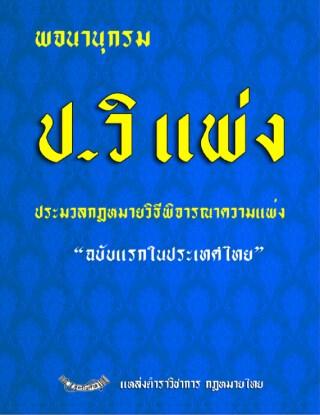 หน้าปก-พจนานุกรม-ประมวลกฎหมายวิธีพิจารณาความแพ่ง-ปวิแพ่ง-ฉบับแรกในประเทศไทย-ookbee