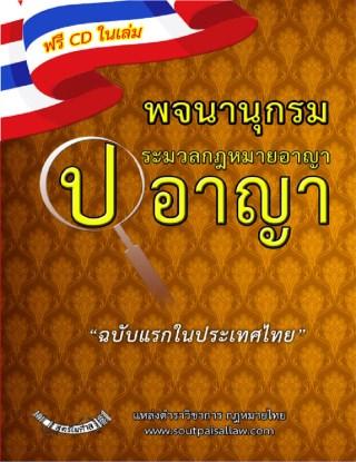 หน้าปก-พจนานุกรมประมวลกฎหมายอาญา-ปอาญา-ฉบับแรกในประเทศไทย-ookbee