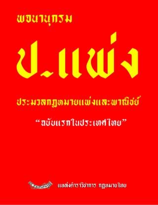 หน้าปก-พจนานุกรม-ประมวลกฎหมายแพ่งและพาณิชย์-ฉบับแรกในประเทศไทย-ookbee
