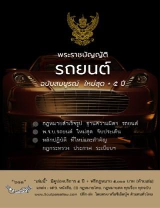 หน้าปก-พระราชบัญญัติรถยนต์-ฉบับสมบูรณ์-ใหม่สุด-ookbee