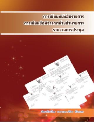 หน้าปก-การเขียนหนังสือราชการ-การเขียนข้อพิจารณาฝ่ายอำนวยการ-รายงานการประชุม-ookbee