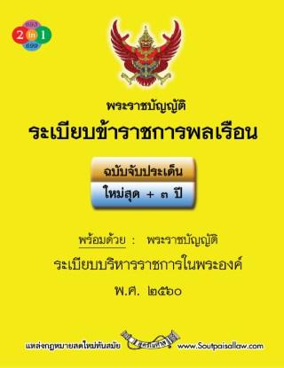 หน้าปก-พระราชบัญญัติระเบียบข้าราชการพลเรือน-ฉบับจับประเด็น-ใหม่สุด-ookbee