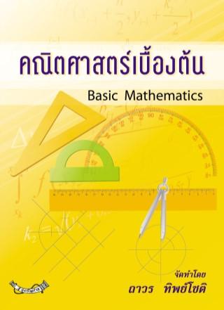 หน้าปก-คณิตศาสตร์เบื้องต้น-basic-mathematics-ookbee