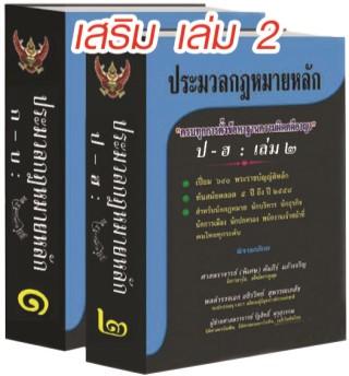 หน้าปก-เสริมเล่ม-2-ประมวลหลักกฎหมาย-ฐานความผิดตั้งและแก้ข้อหา-13-ปี-2551-2563-ookbee