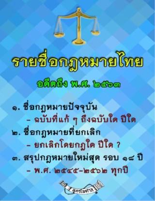 หน้าปก-รายชื่อกฎหมายไทยปัจจุบัน-อดีตถึง-พศ2563-ookbee