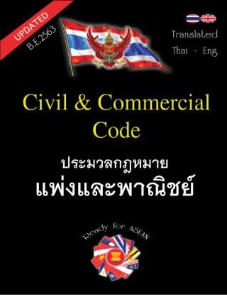 หน้าปก-ประมวลกฎหมายแพ่งและพาณิชย์-แปลไทย-อังกฤษ-ใหม่สุด-2563-ookbee