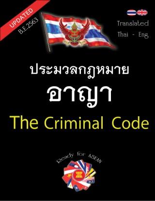 หน้าปก-ประมวลกฎหมายอาญา-แปลไทย-อังกฤษ-ใหม่สุด-ookbee