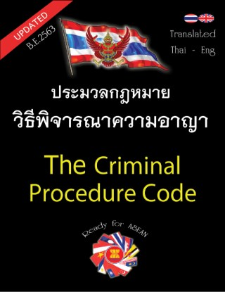 หน้าปก-ประมวลกฎหมายวิธีพิจารณาความอาญา-แปลไทย-อังกฤษ-ใหม่สุด-ookbee