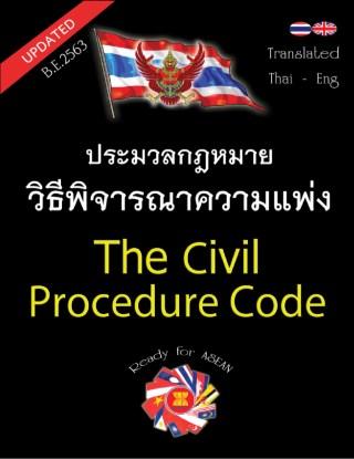 หน้าปก-ประมวลกฎหมายวิธีพิจารณาความแพ่ง-แปลไทย-อังกฤษ-ookbee