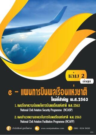 หน้าปก-แผนการบินพลเรือนแห่งชาติ-เล่ม-2-ookbee