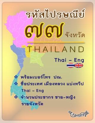 หน้าปก-รหัสไปรษณีย์ทั่วไทย-77-จังหวัด-thai-eng-ookbee