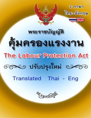 หน้าปก-พระราชบัญญัติคุ้มครองแรงงาน-แปลไทย-อังกฤษ-the-labour-protection-act-ookbee