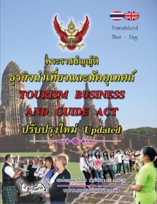 หน้าปก-พระราชบัญญัติธุรกิจนำเที่ยวและมัคคุเทศก์-แปลไทย-อังกฤษ-tourism-business-and-guide-act-updated-ookbee