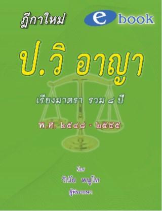 ฎีกาใหม่-ปวิ-อาญา-เรียงมาตรา-รวม-8-ปี-พศ2548-2555-หน้าปก-ookbee