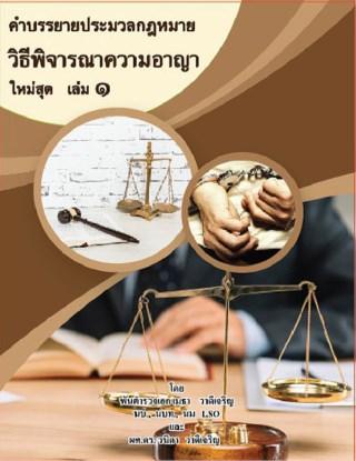 หน้าปก-คำบรรยายประมวลกฎหมายวิธีพิจารณาความอาญา-ใหม่สุด-เล่ม-1-ookbee