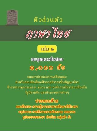 หน้าปก-ติวส่วนตัว-ภาษาไทย-เล่ม-2-ookbee