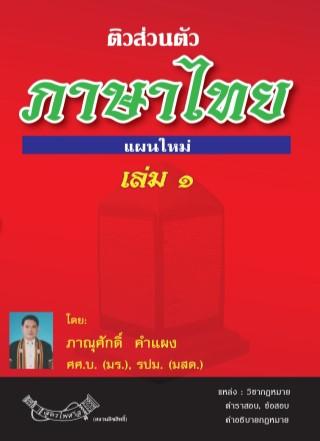 หน้าปก-ติวส่วนตัว-ภาษาไทย-เล่ม-1-ookbee