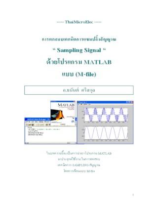 """การทดสอบเทคนิคการแซมปลิ้งสัญญาณ-""""Sampling-Signal""""-ด้วยโปรแกรม-MATLAB-แบบ-(M-file)-ตอนที่-1-หน้าปก-ookbee"""
