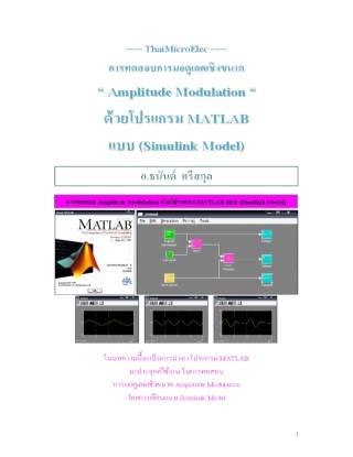 """การทดสอบการมอดูเลตเชิงขนาด-""""Amplitude-Modulation""""-ด้วยโปรแกรม-MATLAB-แบบ-(Simulink-Model)-หน้าปก-ookbee"""