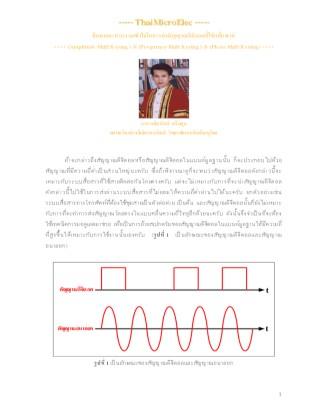หน้าปก-ศึกษาและทำความเข้าใจในการส่งสัญญาณดิจิตอลที่ใช้คลื่นพาห์-amplitude-shift-keying-frequency-shift-keying-phase-shi-ookbee