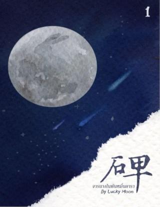 หน้าปก-จารนางในพันหมื่นดารา-เล่ม-1-2-เล่มจบ-ookbee
