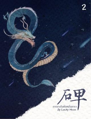 หน้าปก-จารนางในพันหมื่นดารา-เล่ม-2-เล่มจบ-ookbee