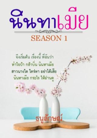 หน้าปก-นินทาเมีย-season-1-ookbee