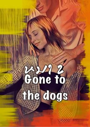 หน้าปก-หมา-2-gone-to-the-dogs-ookbee