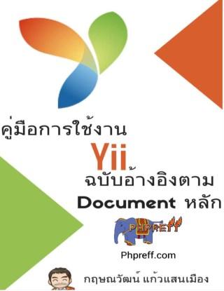 หน้าปก-คู่มือการใช้งาน-yii-2-ฉบับอ้างอิงจาก-document-หลัก-ookbee