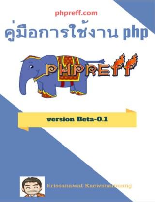 หน้าปก-คู่มือการใช้งาน-php-กว่า-400-คำสั่ง-ookbee