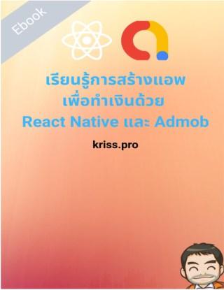 หน้าปก-เรียนรู้การสร้างแอพ-เพื่อทำเงินด้วย-react-native-และ-admob-ookbee