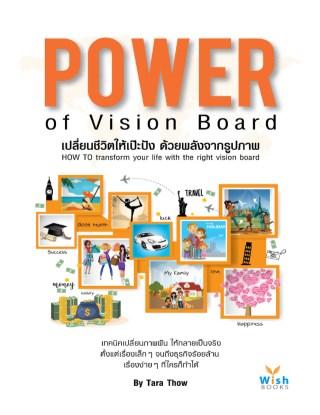 หน้าปก-power-of-vision-board-เปลี่ยนชีวิตให้เป๊ะปังด้วยพลังจากรูปภาพ-ookbee