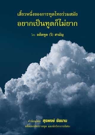 หน้าปก-เสี้ยวหนึ่งของการทูตไทยร่วมสมัย-อยากเป็นทูตก็ไม่ยาก-ookbee