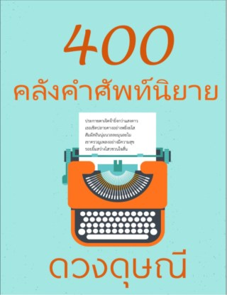 หน้าปก-400-คลังคำศัพท์นิยาย-คลังคำศัพท์นิยาย-1-ookbee