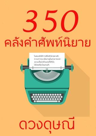 หน้าปก-350-คลังคำศัพท์นิยาย-คลังคำศัพท์นิยาย-2-ookbee
