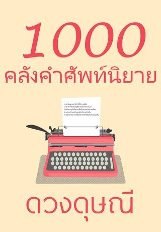 หน้าปก-1000-คลังคำศัพท์นิยาย-ookbee
