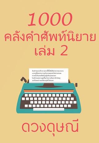หน้าปก-1000-คลังคำศัพท์นิยาย-เล่ม-2-ookbee