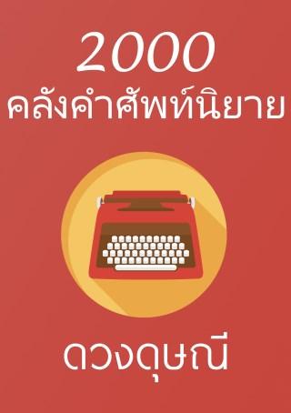 หน้าปก-2000-คลังคำศัพท์นิยาย-ookbee