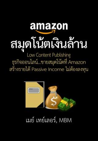 สมุดโน้ตเงินล้าน-ธุรกิจ-low-content-publishing-หน้าปก-ookbee
