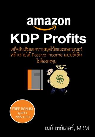 หน้าปก-kdp-profits-ookbee