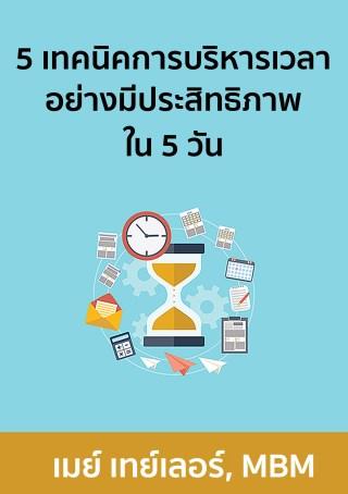 5-เทคนิคการบริหารเวลาอย่างมีประสิทธิภาพใน-5-วัน-หน้าปก-ookbee