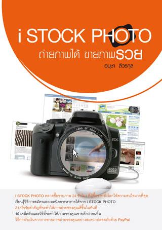i-stock-photo-ถ่ายภาพได้-ขายภาพรวย-หน้าปก-ookbee
