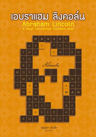 หน้าปก-abraham-lincoln-ookbee