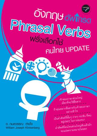 หน้าปก-phrasal-verbs-ookbee