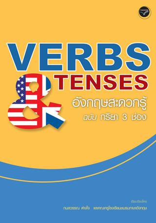 หน้าปก-verbs-tenses-ookbee