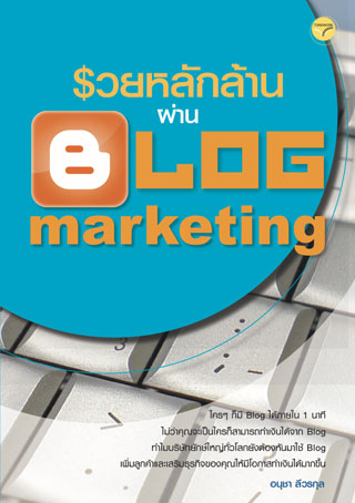 marketing-หน้าปก-ookbee