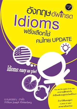 หน้าปก-อังกฤษอัพเกรดidiomsฝรั่งเลือกใช้คนไทยupdate-ookbee