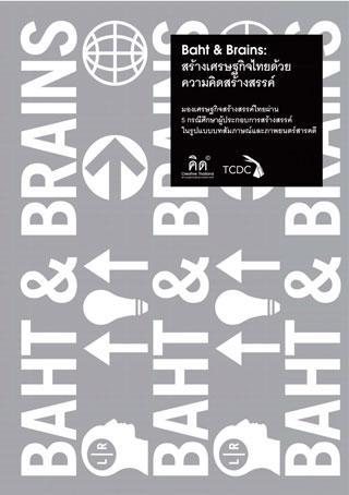 หน้าปก-baht-brains-ookbee